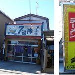 7福神 - 7福神(静岡県森町)食彩品館.jp撮影