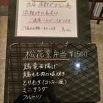 47716199 - MENU(松花堂弁当)