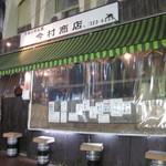 今村商店 - 外観