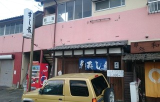 すし辰 - 朝倉街道駅からユメタウン方面に徒歩数分