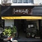 十紀和屋横谷 - 新宮駅前商店街にあります。