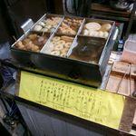 平澤蒲鉾店 - 熱々に煮えている、おでん