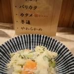 47719453 - ポテトサラダ290円