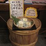 鎌倉 花ごころ - ぷるぷるゆずみつ