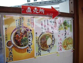 麺どころ杉作