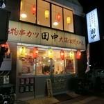 串カツ田中 - 店外