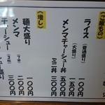 47725611 - メニュー②