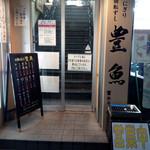 回転寿司 豊魚 大船店