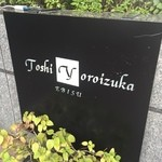 トシ・ヨロイヅカ - ☆トシ・ヨロイヅカさん…こちらの看板が目印です(*^^)v☆