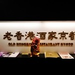 47729633 - 香港料理『老香港酒家京都』さんの店頭看板~♪(^o^)丿