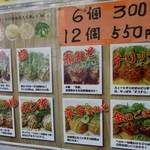 Yangurifu - (2015/12月)タコ焼きの味は8種類!