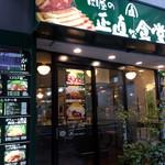 肉屋の正直な食堂 - 入口