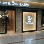 味仙 JR名古屋駅店 - 2016.1