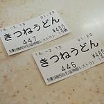 西宮名塩サービスエリア(下り線) フードコート - 食券 午前1時22分