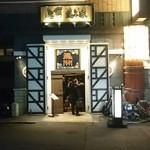 鳥開 総本家 名駅南店 - 2016.1