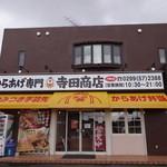 からあげ専門 寺田商店 - 外観