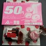 天霧うどん - バレンタインのチョコ【2016.2】