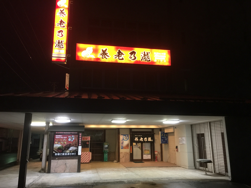養老乃瀧 金ヶ崎店