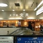 宝泉 JR新幹線京都駅店 - 外観2016.2