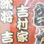 47735555 - 2017 横浜ラーメン遠征締め