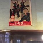 47735728 - トリスのポスター