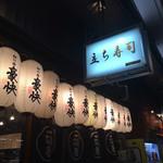 立ち寿司 - 手前と奥に2つの看板が‼︎