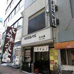 浅田屋 -