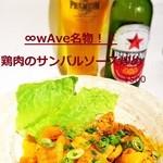 ∞wAve - 名物!鶏肉のサンバルソース炒め \500