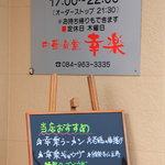 中華食堂 幸楽 - 営業時間と本日のオススメ