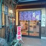 大漁丸 - 玄関