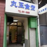 47743824 - 丸玉食堂 台湾料理(元町)