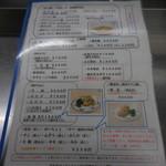 47743828 - 丸玉食堂 台湾料理(元町)