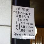 鳴ちゅる - 日替りメニュー 2016.2