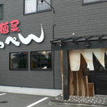 麺屋てっぺん - お店の外観