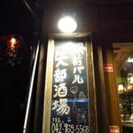 矢部酒場 -