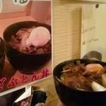 ミノ連合 - ざぶとん丼