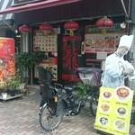 刀削麺 龍 - 外観