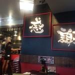 Manichi Ramen - 大きな漢字