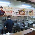 麺や田中 -