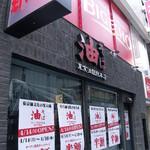 東京油組総本店 - 2014/04/06/16:40