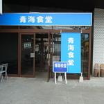 青海食堂 -