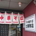 中華そば土屋商店 - 外観あっぷ♪