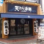 天ぷら海鮮友福 - 外観