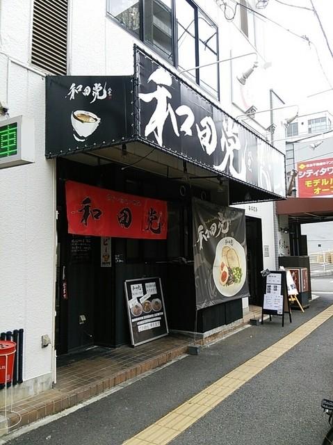 和田党 広島駅前>