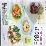 ボンヌール・メゾン 駒沢本店 -