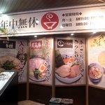 麺処 井の庄 - 4つのラーメン屋