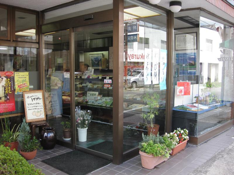 丸山菓子舗 本店 name=