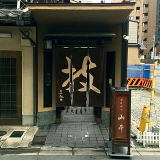とんかつ山本 - 玄関