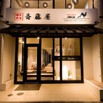 博多美味 斎藤屋 - おしゃれなお店です!