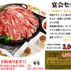 笑家 - 料理写真:宴会セット   3000円+1500円で飲み放題(税別)